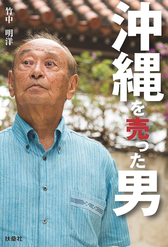 の中で爆発物印象的沖縄を売った男 (SPA!BOOKS)