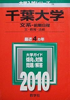 千葉大学(文系-前期日程) [2010年版 大学入試シリーズ] (大学入試シリーズ 29)