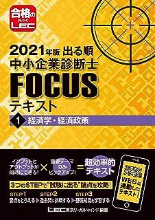 2021年版出る順中小企業診断士FOCUSテキスト 1 経済学・経済政策 出る順中小企業診断士FOCUSシリーズ
