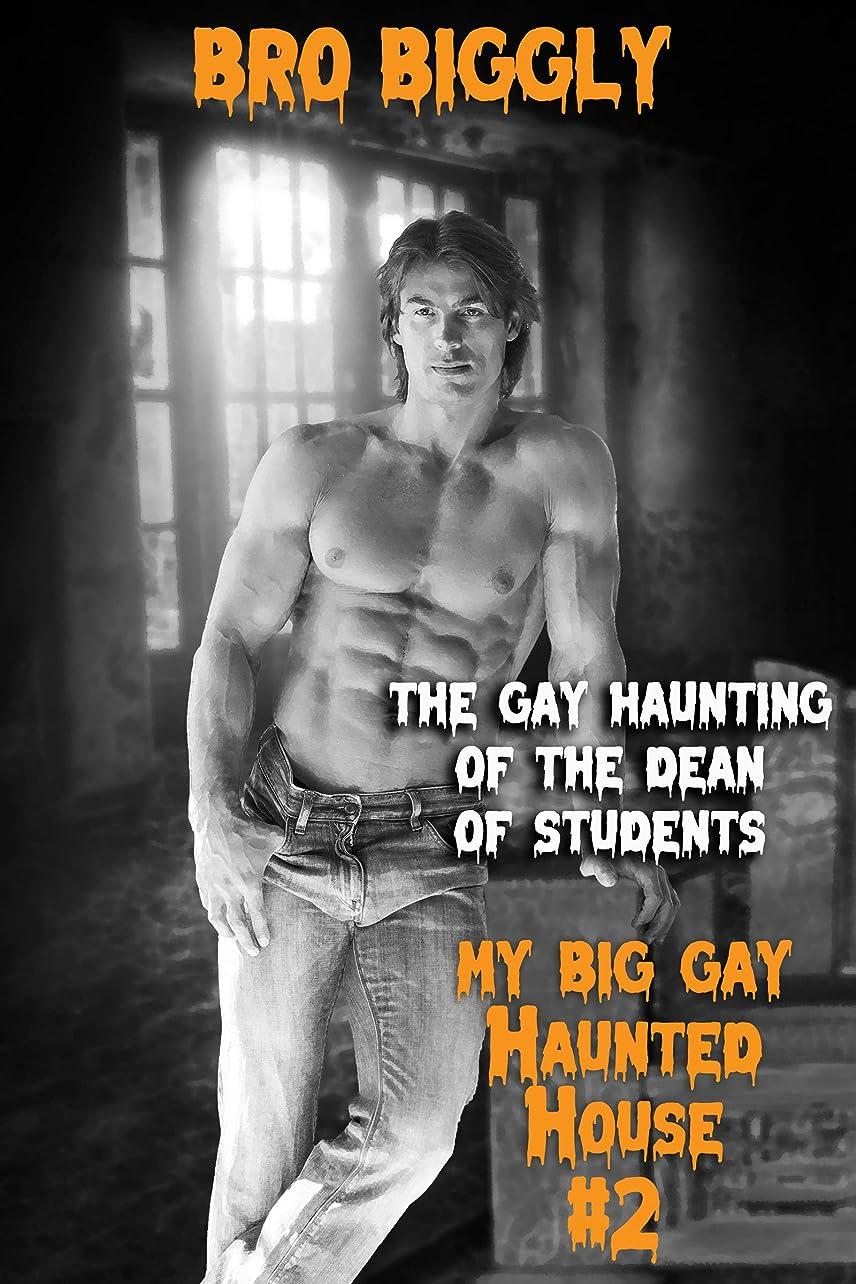 特権的暗くする司法The Gay Haunting of the Dean of Students (My Big Gay Haunted House Book 2) (English Edition)