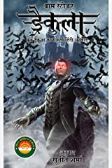 Dracula (Hindi Edition) Kindle Edition