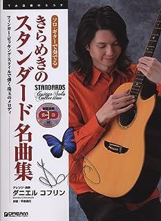 ソロ・ギターで奏でる きらめきのスタンダード名曲集 フィンガー・ピッキング・スタイルで弾く珠玉のメロディ