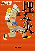 表紙: 埋み火 Fires Out   日明恩