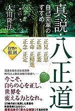 表紙: 真説・八正道 ―自己変革のすすめ― | 大川隆法
