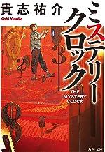 ミステリークロック 「防犯探偵・榎本」シリーズ (角川文庫)