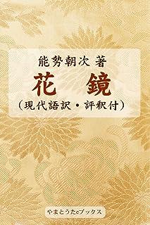 花鏡(現代語訳・評釈付)