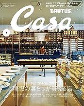 表紙: Casa BRUTUS(カーサ ブルータス) 2019年 7月号 [理想の暮らしが買える店] [雑誌]   カーサブルータス編集部