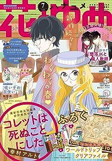花とゆめ 2020年 3/20 号 (雑誌)