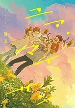 ユア・マイ・サン (FEEL COMICS swing)