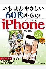 いちばんやさしい 60代からのiPhone Kindle版