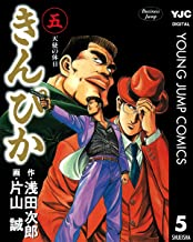 きんぴか 5 (ヤングジャンプコミックスDIGITAL)
