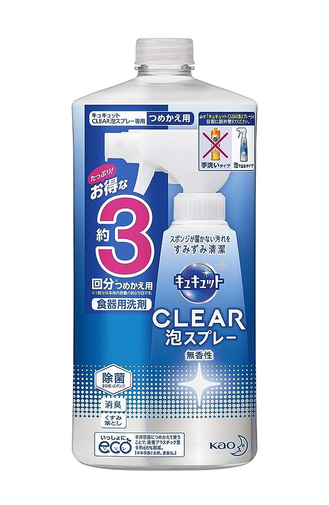 発症広々元気なキュキュット クリア泡スプレー 食器用洗剤 無香性 詰め替え 720ml