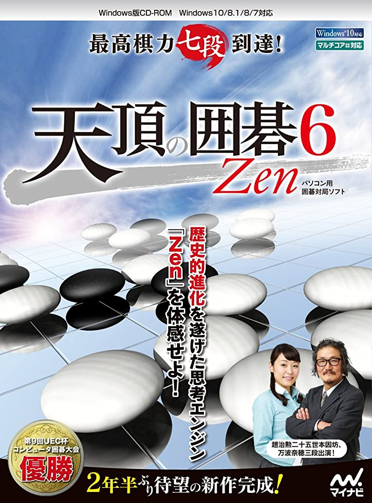 種類放出慎重にマイナビ 天頂の囲碁6 Zen