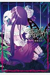 荊冠のアゲハ (カドカワデジタルコミックス) Kindle版