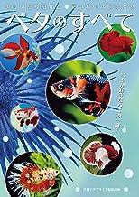 ベタのすべて: 美しい品種紹介と ていねいな飼育解説 アクアライフの本