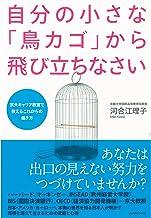 表紙: 自分の小さな「鳥カゴ」から飛び立ちなさい   河合 江理子