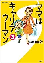 ママはキャリアウーマン(分冊版) 【第3話】 (ぶんか社コミックス)