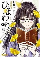 表紙: ひまわりさん10 (MFコミックス アライブシリーズ) | 菅野 マナミ