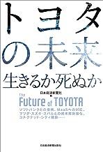 表紙: トヨタの未来 生きるか死ぬか (日本経済新聞出版) | 日本経済新聞社
