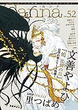 オリジナルボーイズラブアンソロジーCanna Vol.52 (Canna Comics)