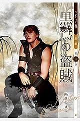 黒鷲の盗賊: ランティア伝説・第3巻 Kindle版