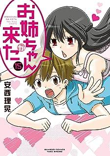 お姉ちゃんが来た (15) (バンブーコミックス 4コマセレクション)