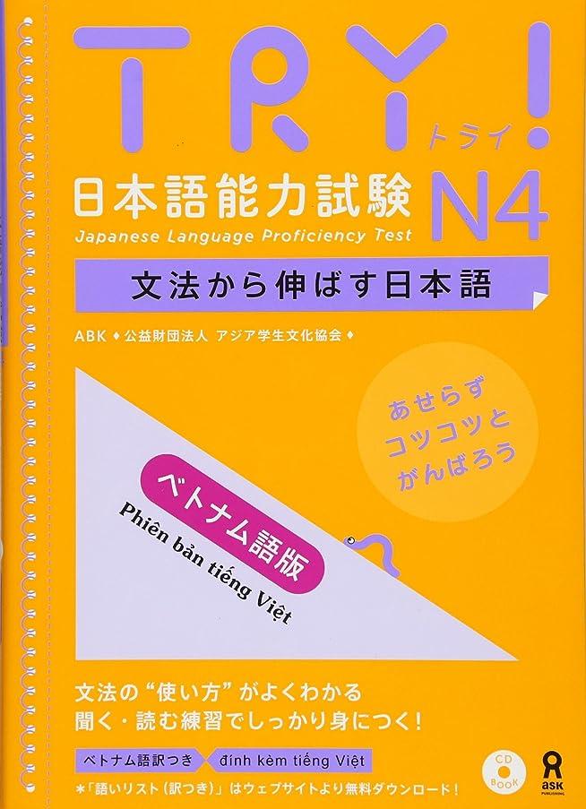 シェア半円CD付 TRY!日本語能力試験N4 文法から伸ばす日本語 ベトナム語版 TRY! Nihongo Nouryoku Shiken N4 Bunpou Kara Nobasu Nihongo Revised Version (Vietnamese Version)