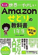 表紙: もっと 世界一やさしい Amazonせどりの教科書 1年生 | クラスター長谷川