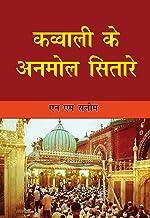 Qawwali Ke Anmol Sitare : Precious stars of qawwali (1) (Hindi Edition)