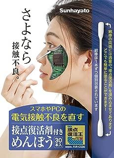 サンハヤト 接点復活剤付きめんぼう(30本入り)PJR-CS30