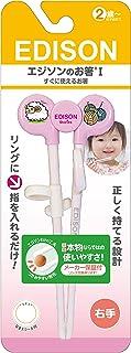 エジソン ベビー用箸 エジソンのお箸1 ピンク 右手用 (2歳から対象) すぐに使えるお箸