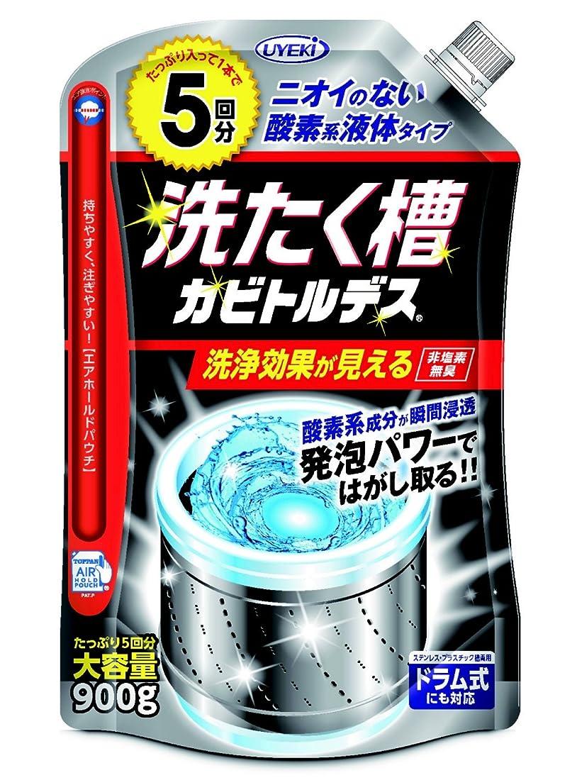 デッキ評決ボイコット洗たく槽カビトルデス 酸素系液体タイプ ドラム式にも対応 大容量 5回分 900g