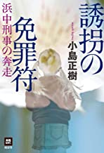 表紙: 誘拐の免罪符   小島正樹