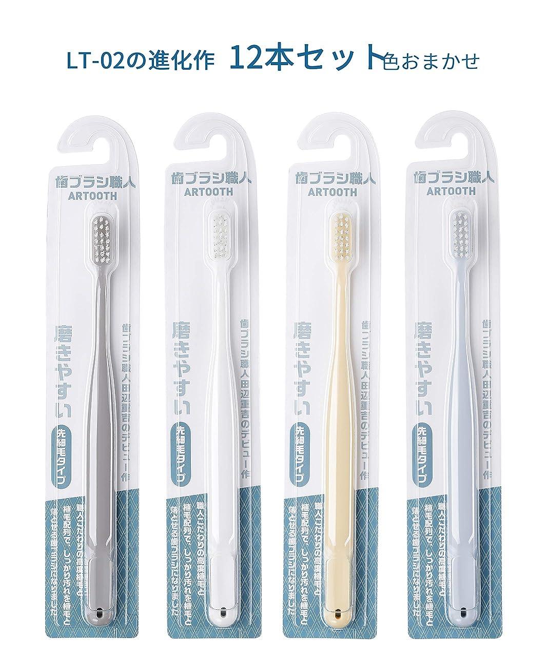 依存するウガンダ呼吸する歯ブラシ職人ARTOOTH 田辺重吉 磨きやすい歯ブラシ 先細 AT-02 (12本パック)