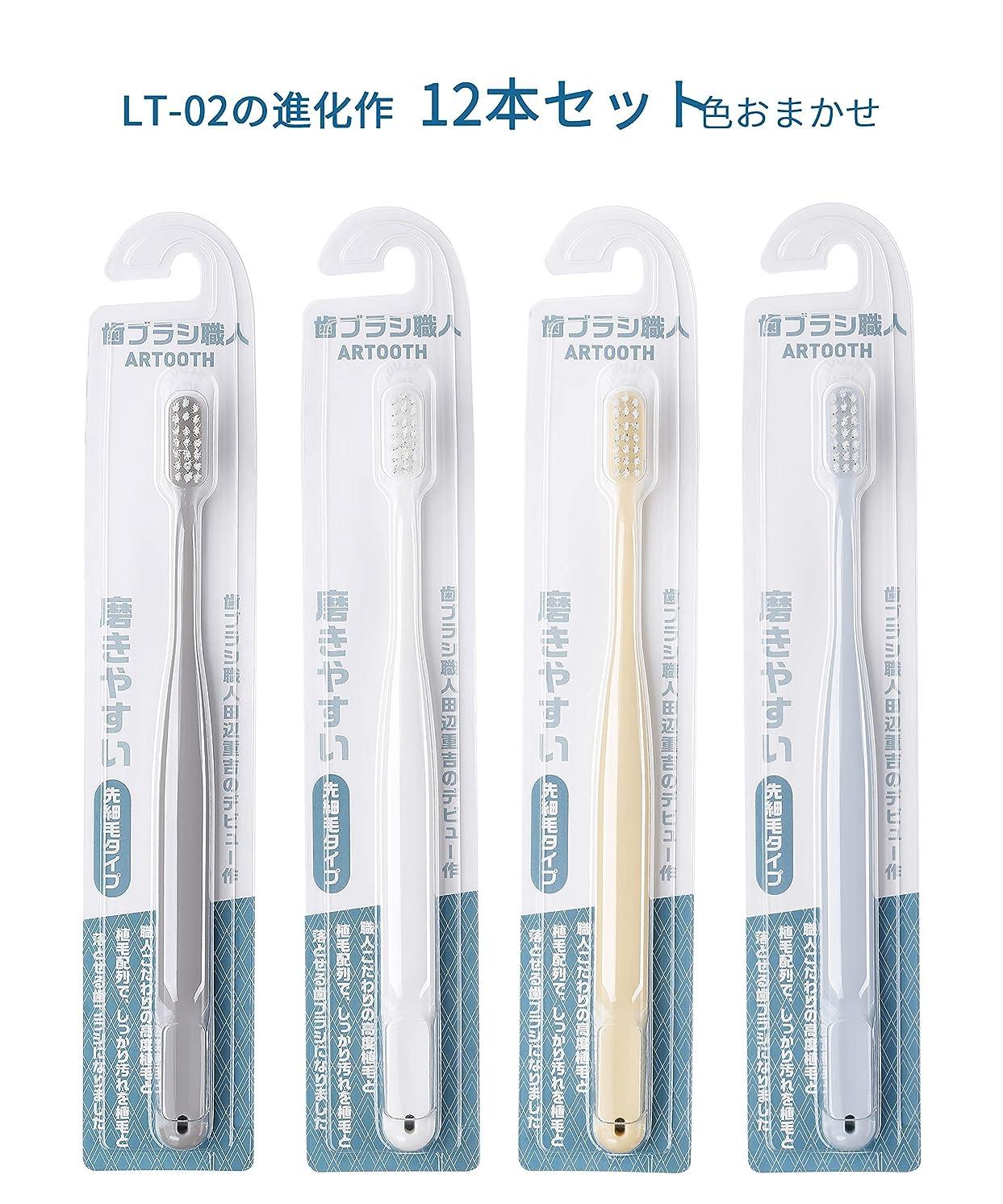 二年生好意太陽歯ブラシ職人ARTOOTH 田辺重吉 磨きやすい歯ブラシ 先細 AT-02 (12本パック)