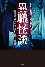 表紙: 異職怪談   正木信太郎