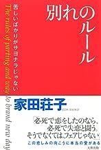 表紙: 別れのルール 苦しいばかりがサヨナラじゃない (大和出版) | 家田 荘子