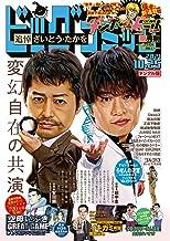 ビッグコミック 2021年20号(2021年10月8日発売) [雑誌]