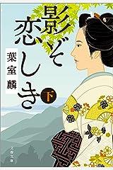 影ぞ恋しき 下 (文春文庫) Kindle版