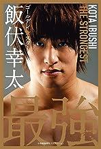 表紙: ゴールデン☆スター飯伏幸太 最強編 (ShoPro Books) | 飯伏幸太