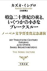 特急二十世紀の夜と、いくつかの小さなブレークスルー ノーベル文学賞受賞記念講演 (早川書房) Kindle版