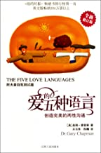 Five Love Languages, Revised Edition (Mandarin Chinese Edition)