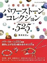 表紙: パワーストーンコレクション525 (ブティック・ムック) | 豊原匠志