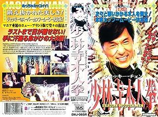 少林寺木人拳【日本語吹替版】(インパッケージ仕様) [VHS]