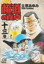 極道の食卓 13巻 (プレイコミックシリーズ)