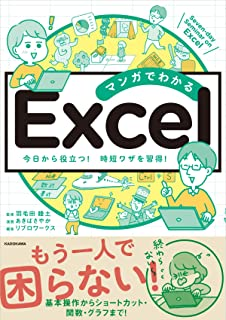 マンガでわかる Excel
