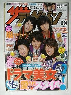 週刊ザテレビジョンNo.45 2008年11・14鹿児島・宮崎・大分版