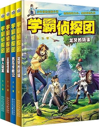 学霸侦探团(套装共4册)