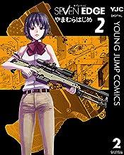 表紙: SEVEN EDGE 2 (ヤングジャンプコミックスDIGITAL) | やまむらはじめ
