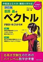 表紙: 改訂版 志田晶の ベクトルが面白いほどわかる本 | 志田晶
